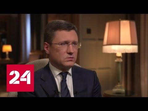 Александр Новак: Россия и Украина обнулят взаимные претензии, будут сняты аресты активов - Россия 24