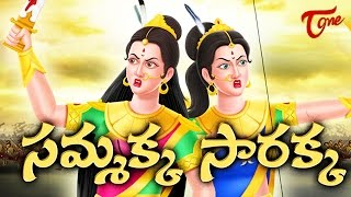 Sammakka Sarakka Jatara 2016 | Brief Life History of Medaram Sammakka Saralamma