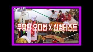 [한시연 TV]더마스터 스페셜  4화 신아들 민동준 신내림