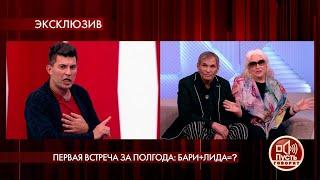 """""""Лидия Николаевна, я вас не люблю, вы лживая, как и ваша дочь!"""", - Бари Алибасов-мл. устроил скандал"""