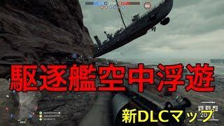【BF1】新DLCマップで空中浮遊する駆逐艦に出会う【筆頭】