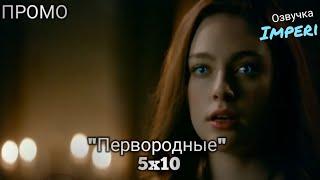 Первородные / Древние / 5 сезон 10 серия / The Originals 5x10 / Русское промо