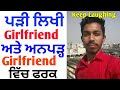 Diffrence Between Educated Girlfriend Vs Desi Girlfriend | FunnyVideo by Sukhjeet Batth MKT