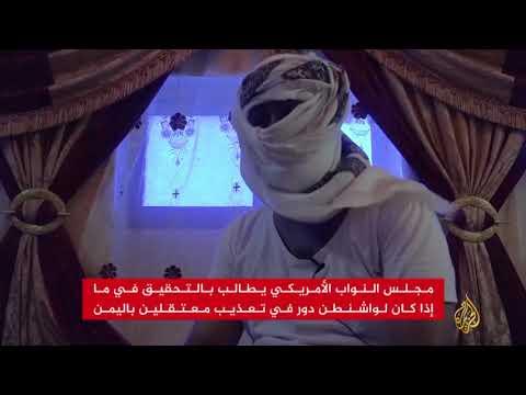مطالب في واشنطن بالتحقيق بشأن تعذيب المعتقلين باليمن  - نشر قبل 21 ساعة