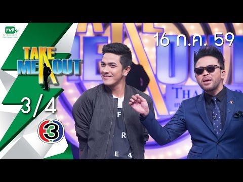 Take Me Out Thailand S10 ep.15 พีม-ณเจต 3/4 (16 ก.ค. 59)