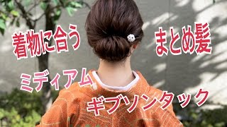 着物に合うまとめ髪 ギブソンタック SALONTube サロンチューブ 美容師 渡邊義明