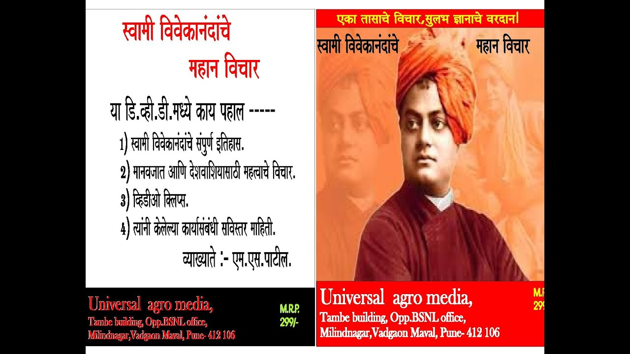 swami vivekanand s quotos 100 wallpapers with swami vivekananda quotes available for download in high resolution.
