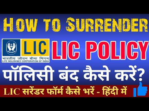 How To Surrender Lic Policy, How To Cancel Lic In Hindi