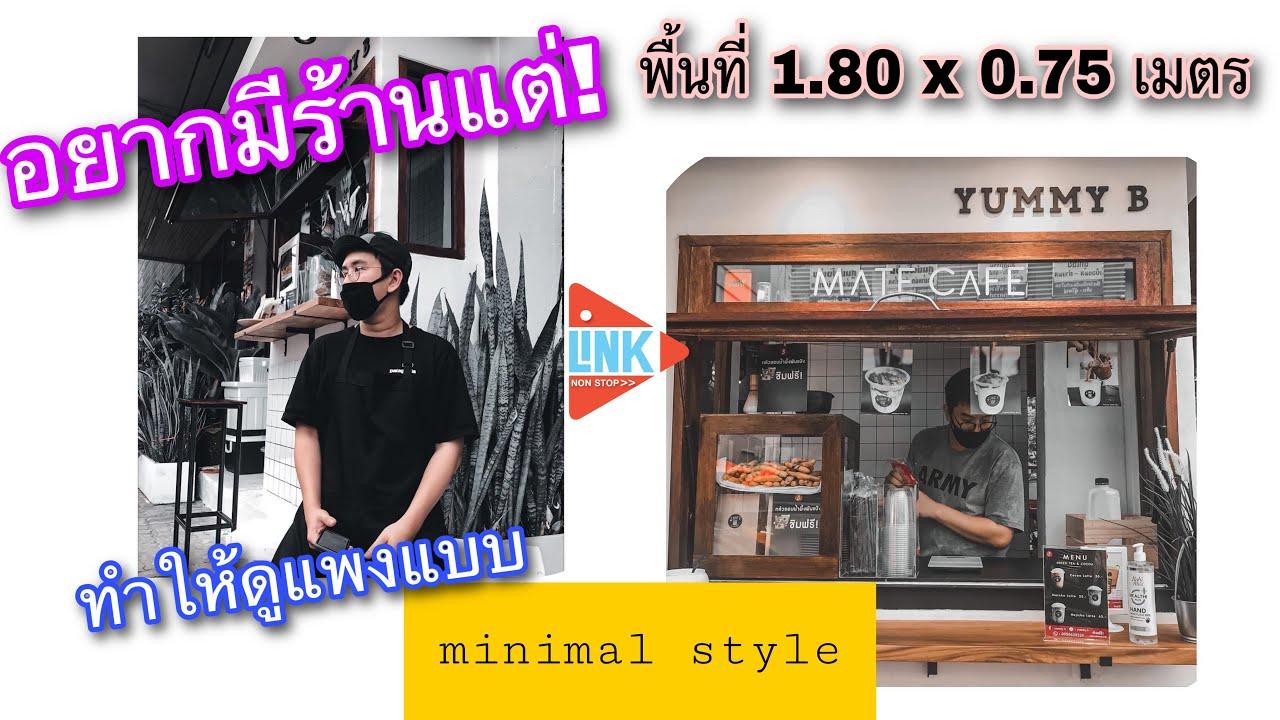 Yummy B พื้นที่เล็ก ก็ทำให้ร้านดูแพงได้แบบ Minimal Style ใช้งบ 4 หมื่นบาท @Linkไปเรื่อย Channel