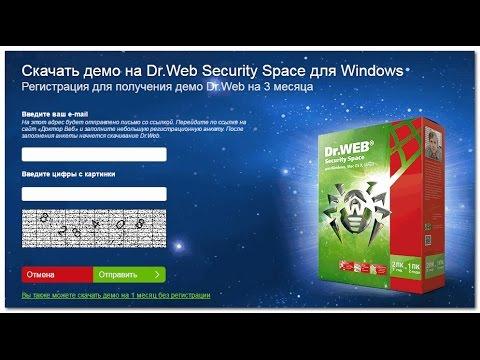 Скачать и активировать демо на 3 месяца для Dr.Web Security Space