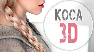 Коса из 4 прядей на бок ★ Плетение 3D самой себе, с накладными прядями(Мои накладные волосы на заколках http://www.GlamTimeHair.com Как закрепить пряди на заколках: http://youtu.be/bjhGtHoR04I Мелиров..., 2014-10-04T11:30:04.000Z)