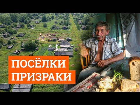 Посёлки-призраки Свердловской области