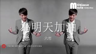 Video 六哲 - 為明天加油 ♫ Liu Zhe - Wei Ming Tian Jia You [HD] download MP3, 3GP, MP4, WEBM, AVI, FLV November 2018