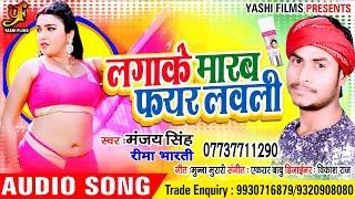 Manjay Singh का Superhit Bhojpuri Song लगा के मारब फेयरलवली New Bhojpuri Desi Songs