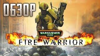 Обзор игры Warhammer 40.000: Fire Warrior (Greed71 Review)