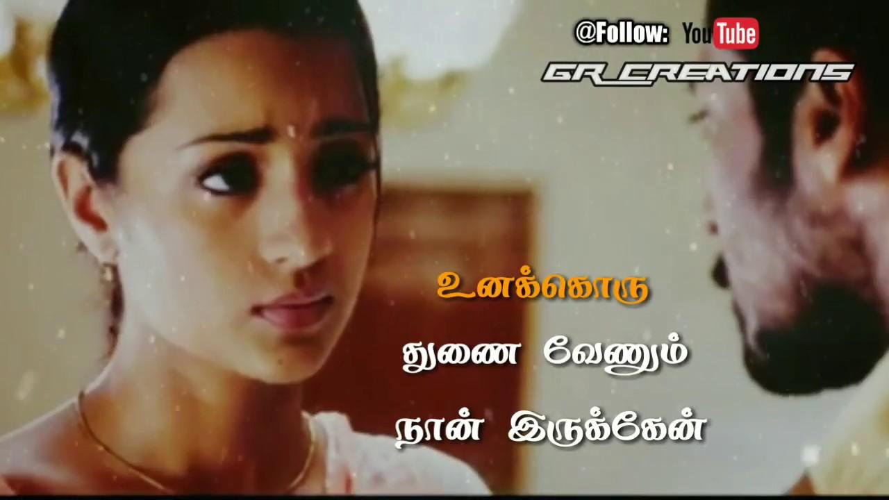 Tamil WhatsApp status lyrics 💟 Aaru movie love 💕 awesome line's 💕 GR  creations admin