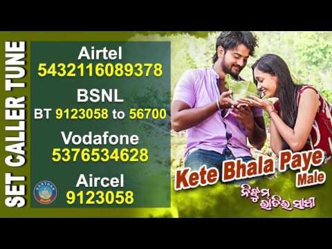 Kete Bhala Paye (Male) Caller Tune # NIJHUM RAATIRA SAATHI | Sidharth TV