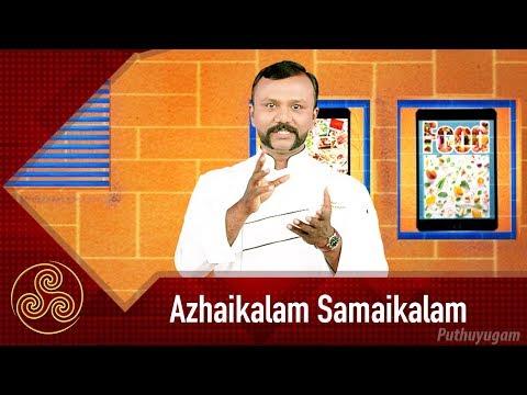 எளிய சமையல் குறிப்புகள்   Azhaikalam Samaikalam   31/07/2018   PuthuyugamTV