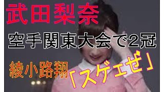 武田梨奈、空手関東大会で2冠 綾小路翔も感心「スゲェぜ」 頭で瓦を割...