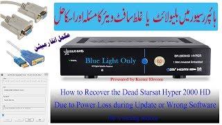 Starsat 2000HD Hyper Blue Light No Display problem Solution by Loader Complete detail in Urdu/Hindi