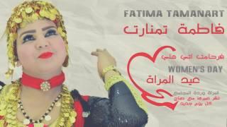 Fatima TAmanart - Farhamt Ati Heli 2017