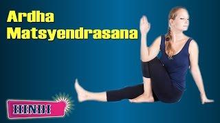 Ardha Matsyendrasana | अर्धमत्स्येन्द्रासन | Yoga for Beauty, Posture & Benefits in Hindi