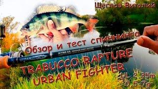 Обзор и тест cпиннинга TRABUCCO RAPTURE URBAN FIGHTER S792-UL 2.35m 0.5-7g