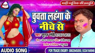 #Bhojpuri Holi 2019 || चुवता लहंगा || Suraj Snehi || Chuwata Lahanga Ke Niche Se