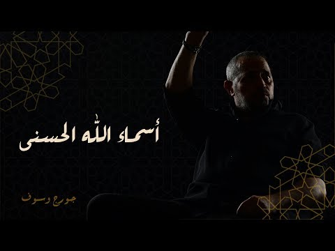 جورج وسوف  - اسماء الله الحسنى /  George Wassouf -  Asma2 Allah Alhosna