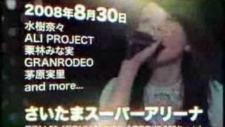 Animelo Summer Live 2008 -Challenge CM =]