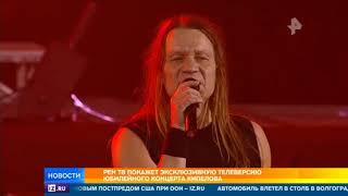 РЕН ТВ покажет юбилейный концерт Кипелова