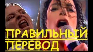 Скачать Перевод песни Beat It Lyrics Michael Jackson ЗАКАДРОВЫЙ ПЕРЕВОД НА РУССКИЙ