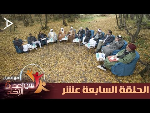 برنامج سواعد الإخاء 6 الحلقة 17