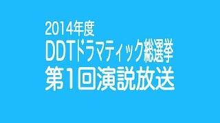 DDTドラマティック総選挙2014 第1回演説放送