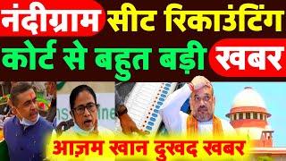 नंदीग्राम सीट रिकाउंटिंग कोर्ट का बड़ा फैसला? अभी अभी BJP में हड़कंप | Nandigram Recounting Update