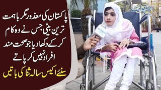 Motivational Story Of A Pakistani Girl | How This 21-Year-Old Disabled Girl Support Her Family?