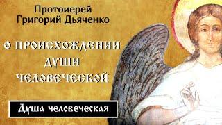 О происхождении души человеческой. Григорий Дьяченко.