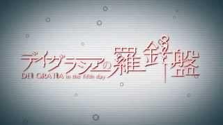 C88頒布「デイグラシアの羅針盤」(カタリスト)テーマソング 作詞作曲編...