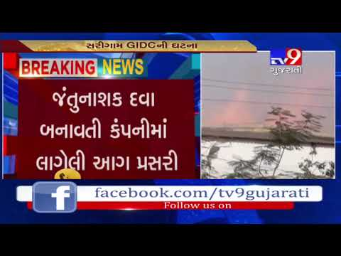 Valsad: Massive fire breaks out in a company of Sarigam GIDC- Tv9