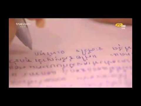 ICE AF9 : ไอซ์เขียนไดอารี่