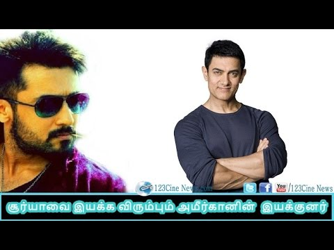 Aamir Khan's Director Wishes To Direct Surya| 123 Cine News | Tamil Cinema News Online