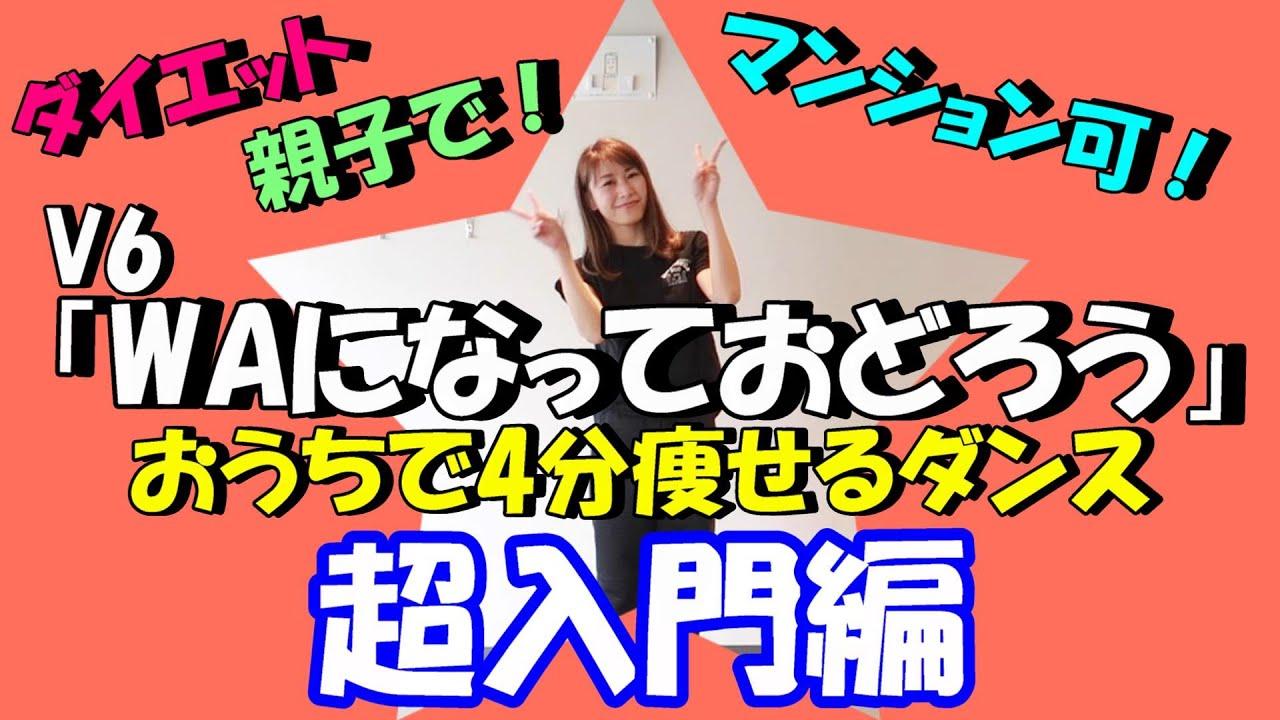 【V6「WAになっておどろう」簡単痩せるダンス】2週間で10キロ痩せる!?一緒に歌って踊ろう!