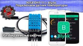 #058 DHT 11 Blynk Подключаем датчик температуры и влажности