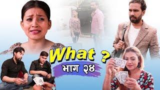 राजु मास्टरको WHAT Part 24 | 29 April 2019 | Raju Master | Master TV