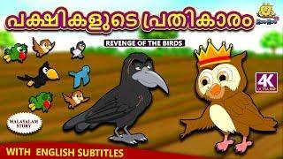 Malayalam Story for Children - പക്ഷികളുടെ പ്രതികാരം | Revenge of The Birds | Malayalam Fairy Tales