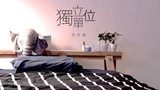 Crystal 張紋嘉《獨立單位》Official Music Video