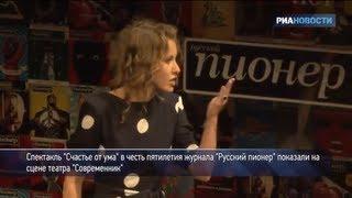 Виторган пошутил над Собчак на юбилее «Русского пионера»