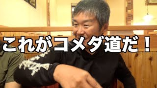 今回は、名古屋発祥のコメダコーヒーについて 小倉トースト美味い! 冒...