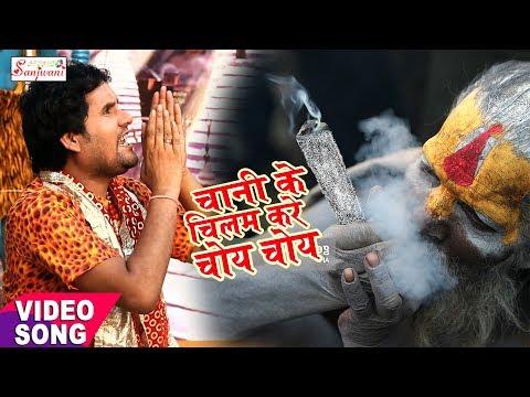 2017 के Suparhit Songs. चानी के चिलम करे चोय चोय.New Bol Bam Hit Songs.Chhotu Chhaliya, baby kajal