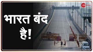 Bharat Bandh: कल भारत बंद है राजनीति कब बंद होगी? | Farmers Protest | Breaking News | Latest Update